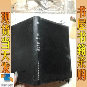地震  日文  第2辑    15卷   1962   1-4  合订本