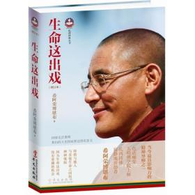 生命这出戏  希阿荣博堪布 华文出版社 正心缘结缘佛教用品法宝书籍
