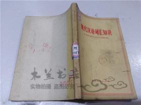 现代汉语词汇知识 华中师范学院中文系现代汉语教研室 湖北人民出版社 1973年4月 32开平装