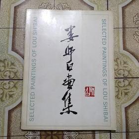 娄师白画集  (娄师白亲笔签名)
