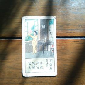 民国香烟牌子~儿童教育画~早起开窗