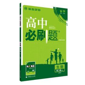 理想树 2019新版 高中必刷题 生物 高二① RJ 必修3 适用于人教版教材体系 配狂K重点