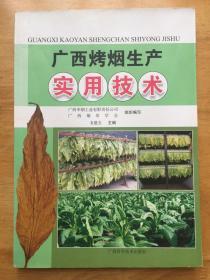 正版现货 广西烤烟生产实用技术 韦建玉 广西科学技术出版社