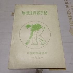 地掷球竞赛手册