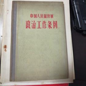中国人民解放军政治工作条例