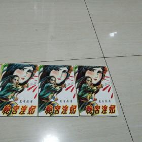 秘宫淫妃 【全三册】