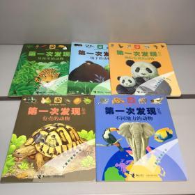 第一次发现丛书――透视眼系列动物类〔5册合售〕