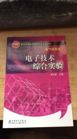 电气信息类 电子技术综合实验