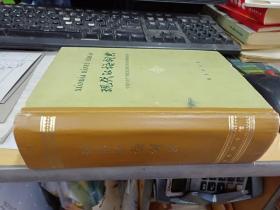 现代汉语词典 商务印书馆 1版10印 32开本精装  包快递费