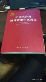 中国共产党济南市市中区历史(1949.10-1978.12)     b39-7