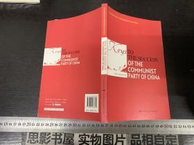 中国共产党就是这样成功的(英文版)