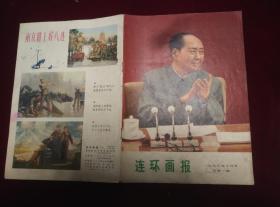 《连环画报》1973.10复刊号;1973.11总第二期,两本合售