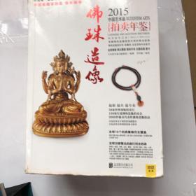 2015中国艺术品拍卖年鉴·佛珠造像