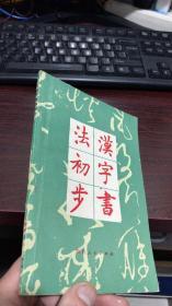 汉字书法初步