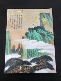 艺林撮英 中国近现代书画
