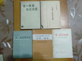 5册合售:马克思恩格斯列宁斯大林论统一战线、统一战线辩证法、统一战线基本知识、统一战线知识问答、中国统一战线基本问题