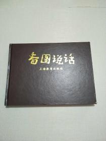看图说话(2010年1-12期)合订16开精装