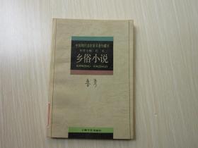 魯彥鄉俗小說    (中國現代名作家名著珍藏本)