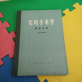 实用手数学(眼科分册)