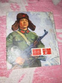 雷锋(40开文革连环画 )1977年一版一印