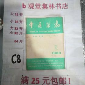 中医杂志1983----2-------满---25元包邮