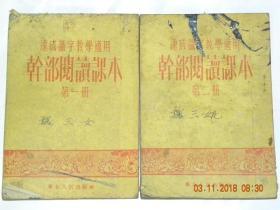 速成识字教学适用干部阅读课本-第一册.第二册(2册全)1952年