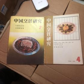中国烹饪研究 1985(第二期+第四期)