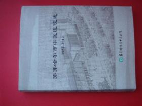 齐齐哈尔市中医医院志1952-2012