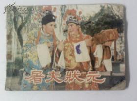 连环画小人书《屠夫状元》中国电影出版社82年1版1印品相见图
