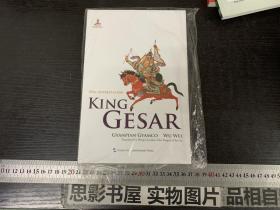 聆听史诗丛书:格萨尔王传(英文版)