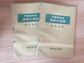 中國圖書館圖書分類法使用說明