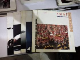 中国摄影1991(1,2,3,4,5,6)6册合售