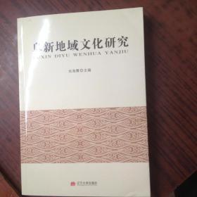 阜新地域文化研究