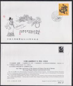 《中国大龙邮票发行110周年》纪念封