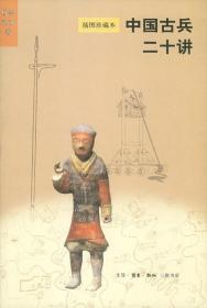 中国古兵二十讲(插图珍藏本)