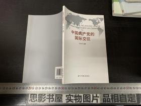 中国共产党的国际交往