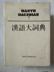 汉语大词典7<16开精装本>(★书架2下)