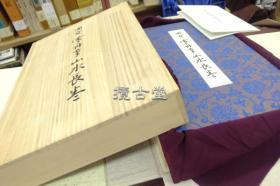 国宝  雪舟笔山水长卷  加藤胜久  讲谈社  昭和63年 1988年 复制品  外盒桐木盒全  美品