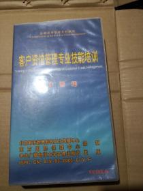 客户资信管理专业技能培训 VCD10碟全
