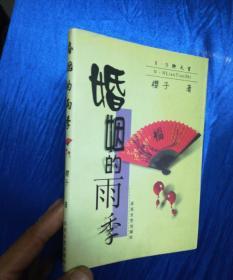 婚姻的雨季、 作者 :樱子-签赠本