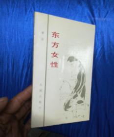 东方女性/ 作者 : 罗沙-签赠本