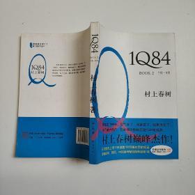 1Q84 BOOK2(7月-9月).
