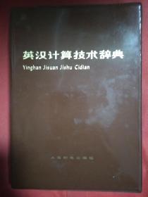 英汉计算技术辞典