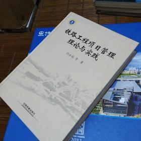 铁路工程项目管理理论与实践