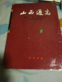 山西通志.第三十一卷.经济管理志.工商行政管理篇