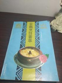 云南烹饪荟萃