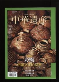 中华遗产2012    4