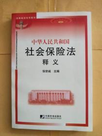 中国人民共和国社会保险法释义