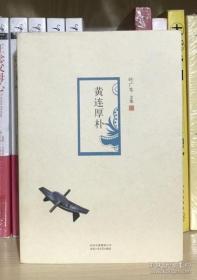 【正版】叶广芩文集 黄连厚朴