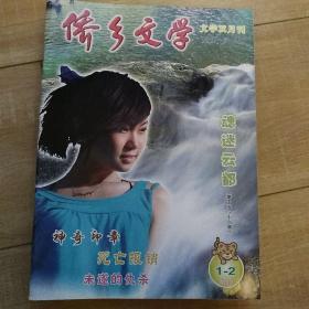 侨乡文学    2010年1-2期总第一三七期